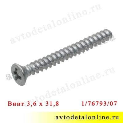 Винт 3,6х31,8 полупотайная головка 1/76793/07, саморез используется в УАЗ Патриот для крепления деталей салона