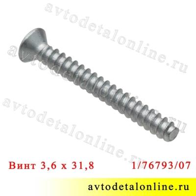 Саморез 3,6х31,8 полупотайная головка 1/76793/07, винт используется в УАЗ Патриот для крепления обивки пола