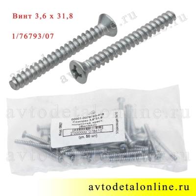 Винт 3,6*31,8 полупотай, крест 1/76793/07, саморез для крепления деталей салона в авто УАЗ Патриот