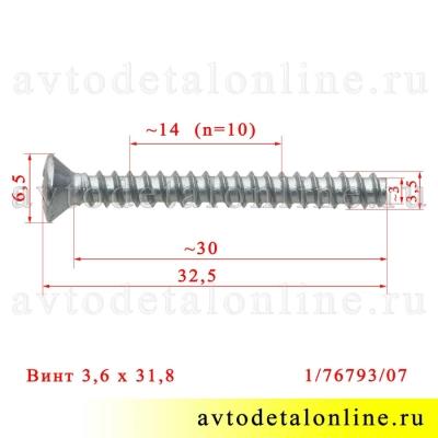 Размеры самореза 3,6х31,8, крест 1/76793/07, винт используется в УАЗ Патриот для крепления деталей салона