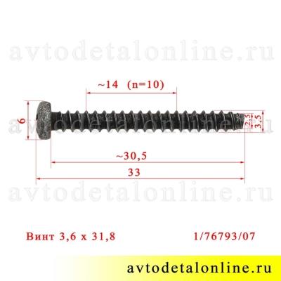 Размеры самореза 3,6х31,8, крест 1/76688/07, винт используется в УАЗ Патриот для крепления деталей салона