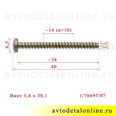 Размеры самореза 3,6х38,1, крест 1/76697/07, винт используется в УАЗ Патриот для крепления деталей салона