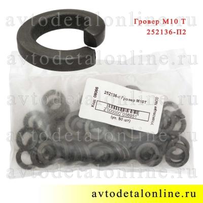 Шайба пружинная М10 Т (тяжелая), каталожный номер гровера 252136-П2