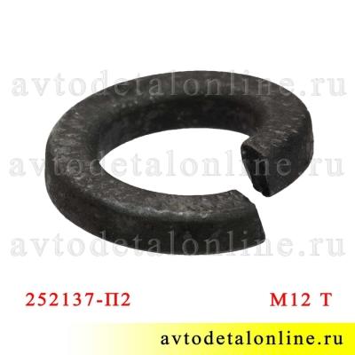 Шайба гровер М12 Т (тяжелый), каталожный номер пружинной шайбы 252137-П2