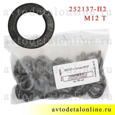 Шайба пружинная М12 Т (тяжелая), каталожный номер гровера 252137-П2