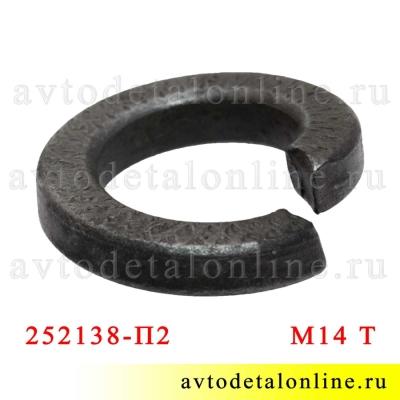Шайба гровер М14 Т (тяжелый), каталожный номер пружинной шайбы 252138-П2