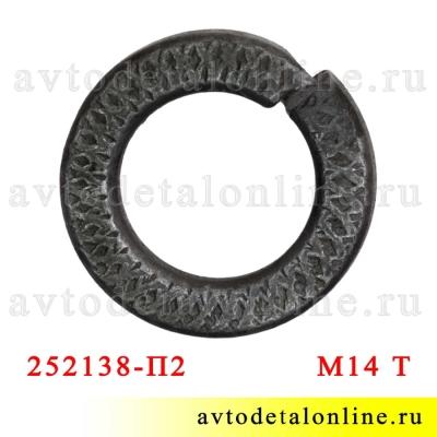 Шайба гровер 14 Т (тяжелая) под диаметр оси 14 мм, каталожный номер пружинной шайбы 252138-П2