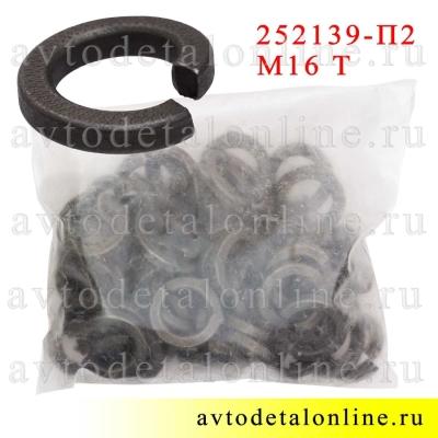 Шайба пружинная М16 Т (тяжелая), каталожный номер гровера 252139-П2