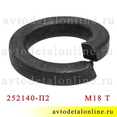 Шайба гровер 18 Т (тяжелый), каталожный номер пружинной шайбы 252140-П2