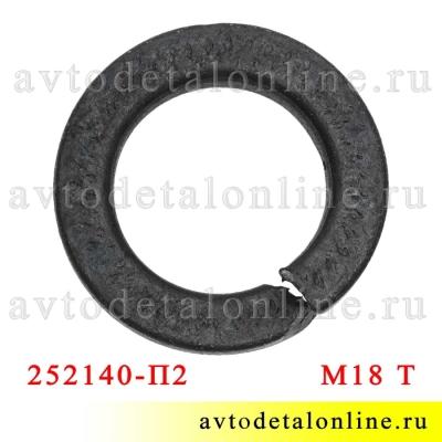 Шайба гровер 18 Т (тяжелая) под диаметр оси 18 мм, каталожный номер пружинной шайбы 252140-П2