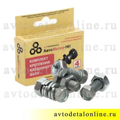 Болт карданный УАЗ, ГАЗ 201518-П29, гайка 250513-П29 или 31512-2401059, гровер 252156-П2, комплект по 4 шт