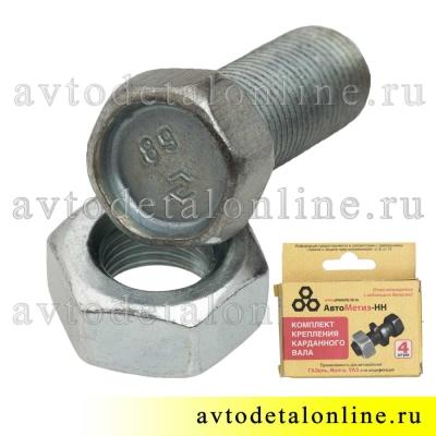 Болт карданного вала УАЗ, ГАЗ 201518-П29, гайка 250513-П29 или 31512-2401059, гровер 252156-П2, набор по 4 шт