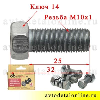 Размер болта кардана ГАЗ, УАЗ 201518-П29, гайка 31512-2401059 или 250513-П29, гровер 252156-П2, набор по 4 шт