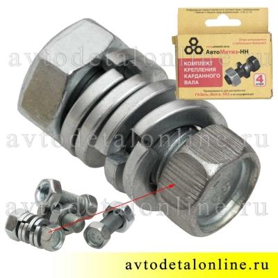 Болт карданного вала ГАЗ, УАЗ 201518-П29, гайка 250513-П29 или 31512-2401059, гровер 252156-П2, набор по 4 шт