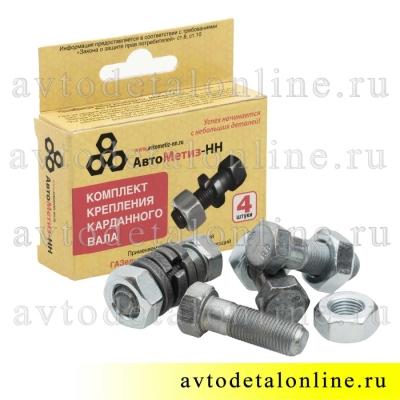 Болт карданный УАЗ, ГАЗ 2217-2200800 или 290784-П, гайка 250513-П29 или 31512-2401059, гровер 252156-П2, набор