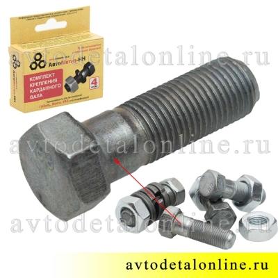 Болт карданного вала УАЗ, ГАЗ 2217-2200800 или 290784-П, гайка 250513-П29 или 31512-2401059, гровер 252156-П2