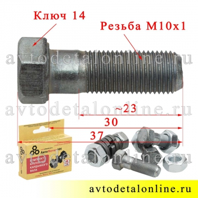 Размер болта кардана ГАЗ, УАЗ 2217-2200800 или 290784-П, гайка 31512-2401059 или 250513-П29, гровер 252156-П2