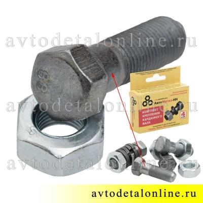 Болт карданного вала ГАЗ 290784-П или 2217-2200800, гайка 250513-П29 или 31512-2401059, гровер 252156-П2, набор