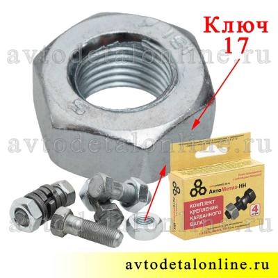 Гайка 250513-П29 или 31512-2401059, болт карданный УАЗ, ГАЗ 290784-П или 2217-2200800, гровер 252156-П2,набор