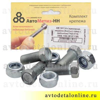 Болт карданный УАЗ, ГАЗ 201518-П29 и гайка самоконтрящаяся din 985 со стопорным кольцом, комплект по 4 шт