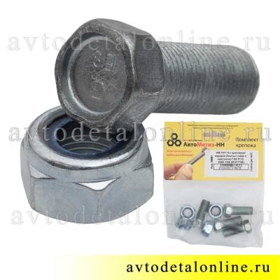 Болт карданного вала УАЗ, ГАЗ 201518-П29, гайка самоконтрящаяся din 985, со стопорным кольцом, набор по 4 шт