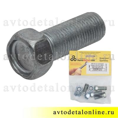 Болт карданного вала ГАЗ, УАЗ 201518-П29, гайка с нейлоновым кольцом din 985 самоконтрящаяся, набор по 4 шт