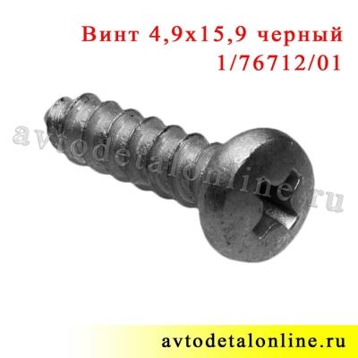Самонарезающий винт с цилиндрической головкой 4,9х15,9  применяется в УАЗ Патриот 1/76712/01
