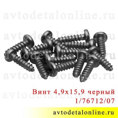 Винт с цилиндрической головкой 4,9х15,9 УАЗ Патриот для крепления накладок подножки и др. 1/76712/01