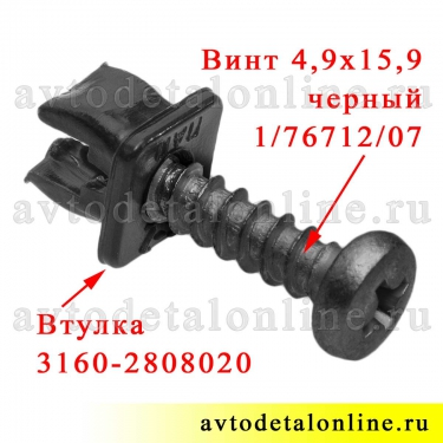 Применение в УАЗ Патриот самореза с цилиндрической головкой 4,9*15,9 номер 1/76712/01