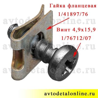 Применение в УАЗ Патриот самореза с цилиндрической головкой 4,9*15,9 номер 1/76712/01 с гайкой 1/41897/76