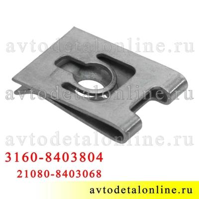Пружинная гайка фланцевая (скоба) крепления переднего крыла УАЗ Патриот 3160-8403804 и  ВАЗ Lada 21080-8403068