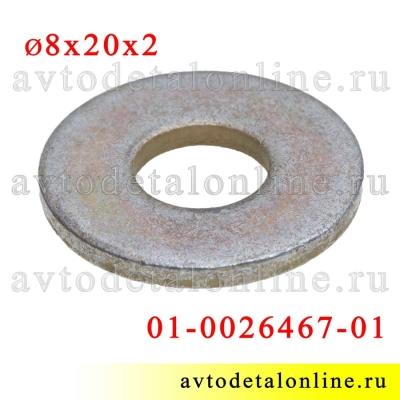 Плоская шайба 8 мм, внешний диаметр 20 мм, толщина 2 мм, шайба 8*20*2 применяется в УАЗ Патриот, 1/26467/01
