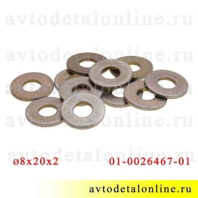 Плоская шайба диаметр 8 мм, внешний диаметр 20 мм, толщина 2 мм применяется в УАЗ Патриот, 1/26467/01
