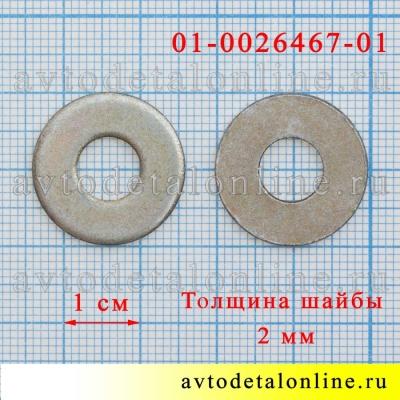 Размер шайбы М 8х20х2, плоская, применяется в УАЗ Патриот, 1/26467/01