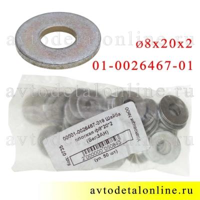 Плоская шайба d8*20*2 в упаковке, применяется в УАЗ Патриот, 1/26467/01