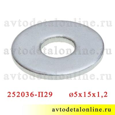 Плоская шайба 5 мм, внешний диаметр 15 мм, толщина 1,2 мм, шайба 5*15*1.2 применяется в УАЗ Патриот, 252036-П29