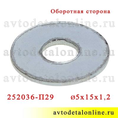 Плоская шайба диаметр 5 мм, внешний диаметр 15 мм, толщина 1,2 мм применяется в УАЗ Патриот, 252036-П29