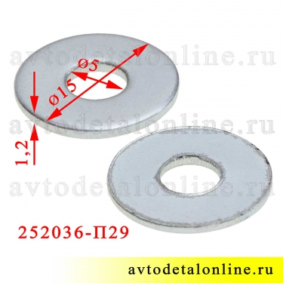 Размер шайбы М 5х15х1,5, плоская, применяется в УАЗ Патриот, 252036-п29