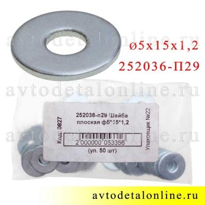 Плоская шайба d5*15*1.2 в упаковке, применяется в УАЗ Патриот, 252036-п29