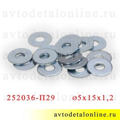 Плоская шайба 5*15*1,2 применяется в УАЗ Патриот, 252036-П29