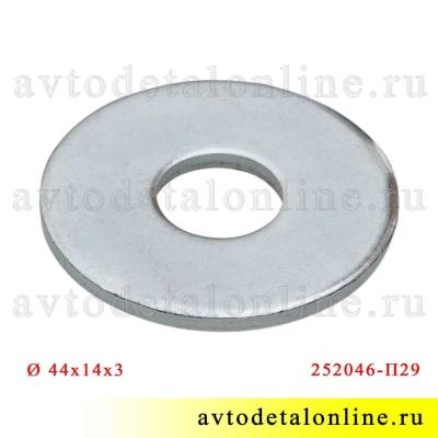 Шайба 14 мм, внешний диаметр 44 мм, толщина 3 мм, 252046-П29 для нештатного отбойника рессоры в УАЗ Патриот