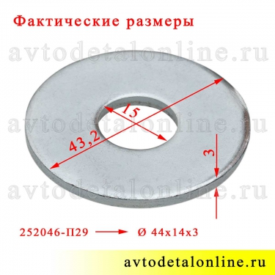 Размер шайбы М 14х44х3, плоская 252046-П29 применяется в УАЗ Патриот для отбойника рессоры от КАМАЗа