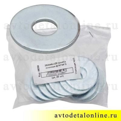Плоская шайба d14*44*3 в упаковке 252046-П29 применяется в УАЗ Патриот, для отбойника рессоры от КАМАЗа