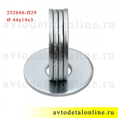 Плоская шайба 14*42*3 номер 252046-П29 применяется в УАЗ Патриот для установки отбойника рессор 5320-2902624