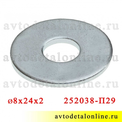 Плоская увеличенная шайба 8 мм, внешний диаметр 24 мм, толщина 2 мм, 252038-П29 шайба 8х24х2