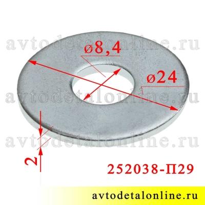 Размер шайбы М 8х24х2, плоская, увеличенная, применяется в УАЗ Патриот, 252038-П29