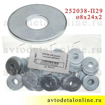 Плоская усиленная шайба d8*24*2 в упаковке, применяется в УАЗ Патриот, 252038-П29