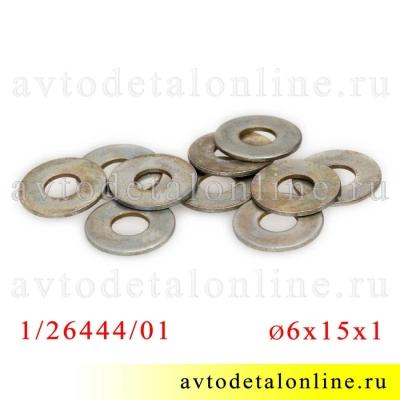 Плоская шайба диаметр 6*15*1 мм широкого применения, 1/26444/01, общий вид, БелЗАН