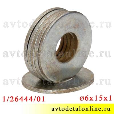 Плоская шайба широкого применения размер 6х15х1 мм каталожный номер 1/26444/01, БелЗАН, общий вид