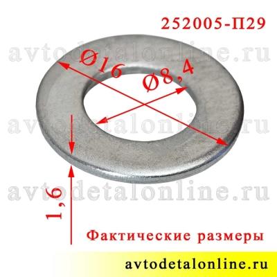 Размер шайбы М 8х16х1,6, плоская, используется в авто УАЗ, 252005-П29